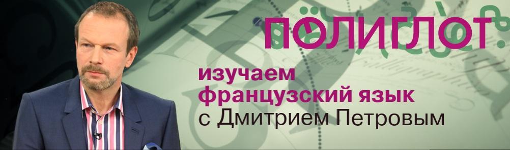 Полиглот - Дмитрий Петров. Теперь фрацузский!